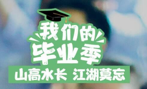我们的毕业季|山高水长,江湖莫忘
