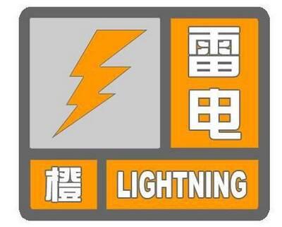 德州市发布雷电橙色预警信号 短时强降水,阵风8到10级