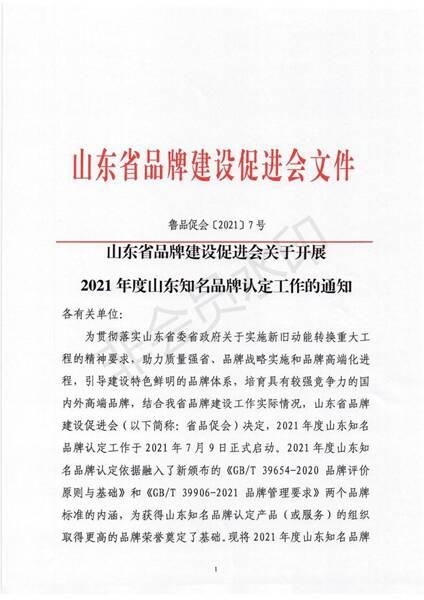 2021年度山东知名品牌认定工作已正式启动 8月10日前完成申报工作