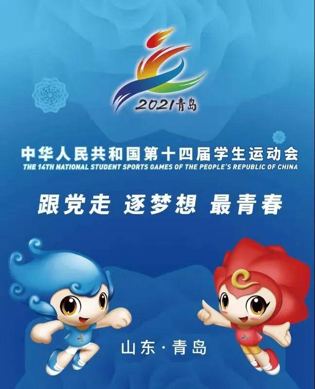 第十四届学生运动会开幕式今晚在青岛举行