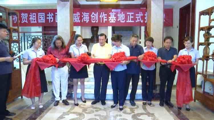 祖國書畫院威海創作基地在威海揭牌成立