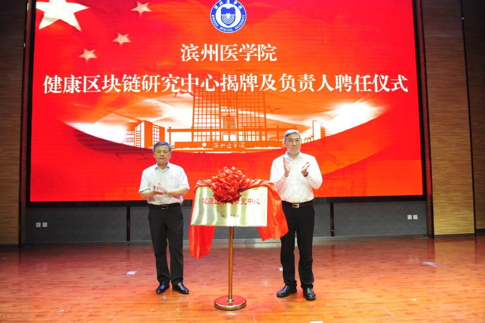 滨州医学院健康区块链研究中心揭牌,中科院院士领衔