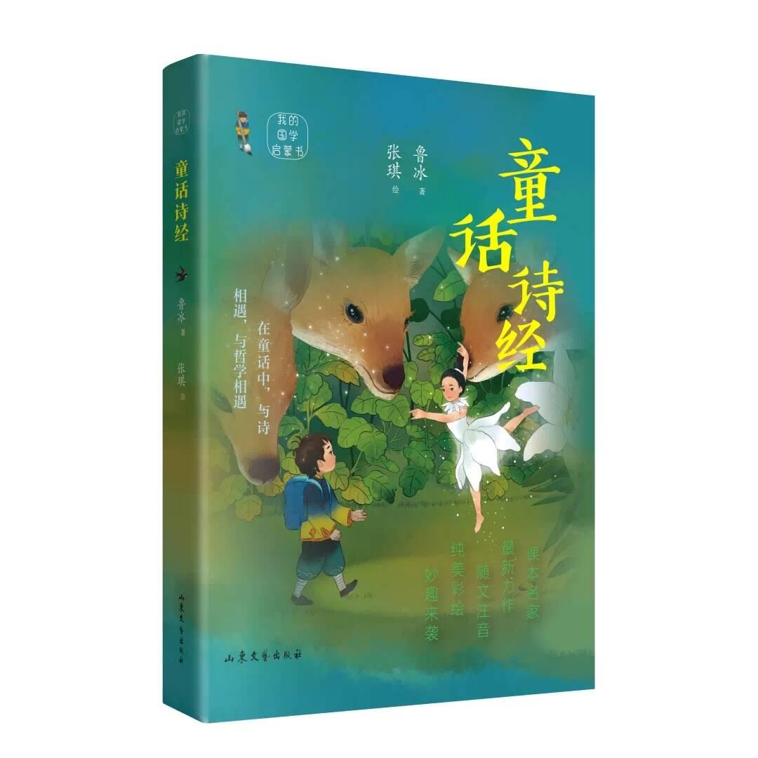 孩童也能读懂国学经典!《童话诗经》打造古典文学与现代童话美妙碰撞