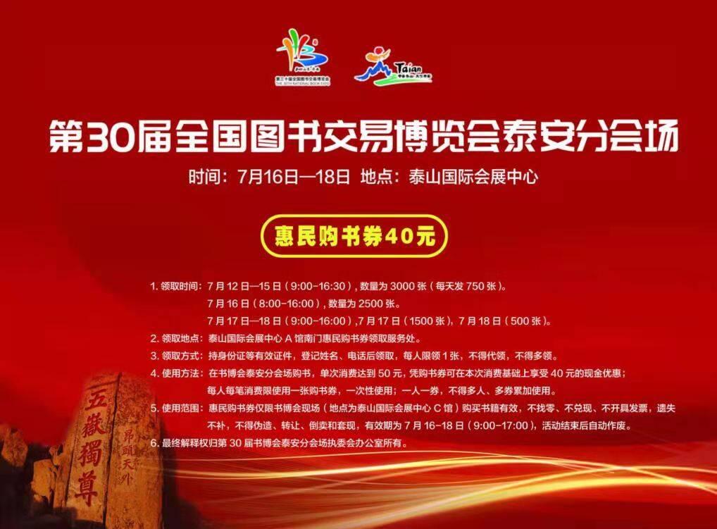 7月17日全国书博会泰安分会场1500张惠民购书券已领光!明天再来别跑空