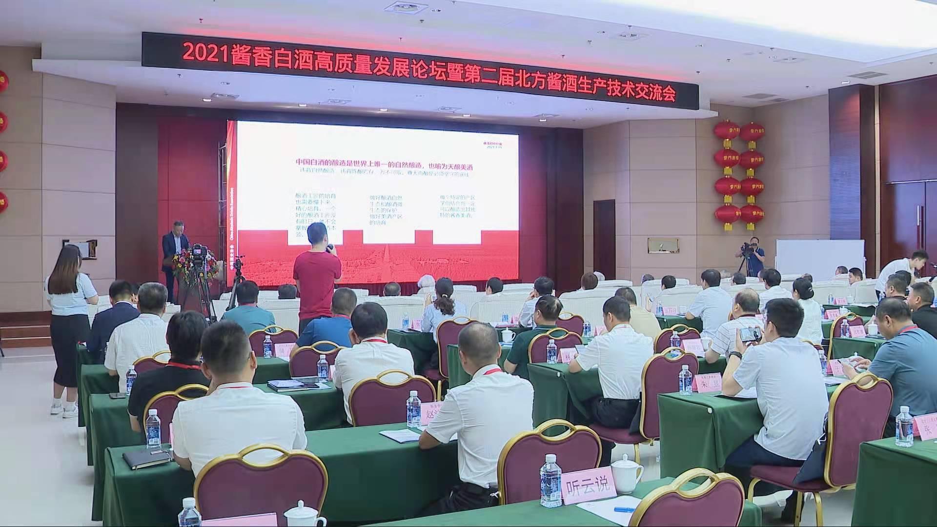 2021酱香白酒高质量发展论坛暨第二届北方酱酒生产技术交流会在青州举行