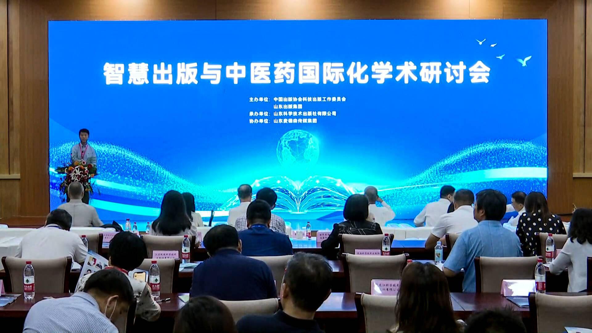 智慧出版与中医药国际化学术研讨会在济南举办