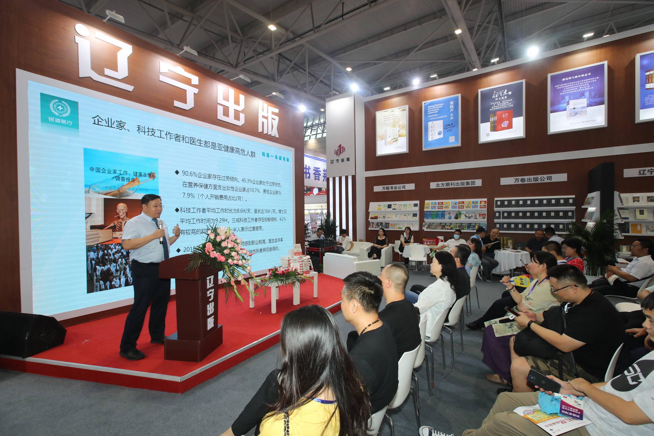 第30届全国图书交易博览会开幕首日 新书发布活动多