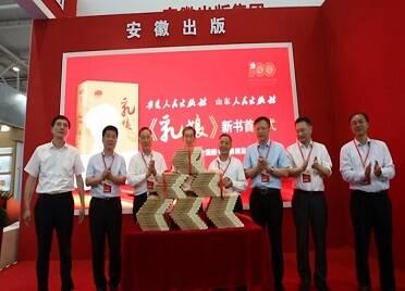 長篇報告文學《乳娘》新書首發儀式在濟南舉行