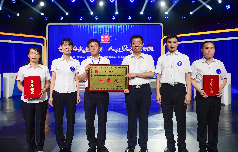 2021全省人社系统窗口单位业务技能练兵比武全省赛在济南成功举办  潍坊代表队夺魁