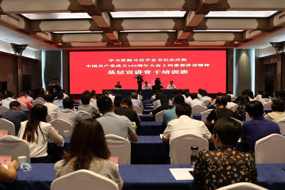 全省学习贯彻习近平总书记在庆祝中国共产党成立100周年大会上的重要讲话精神基层宣讲骨干培训班在济南举办