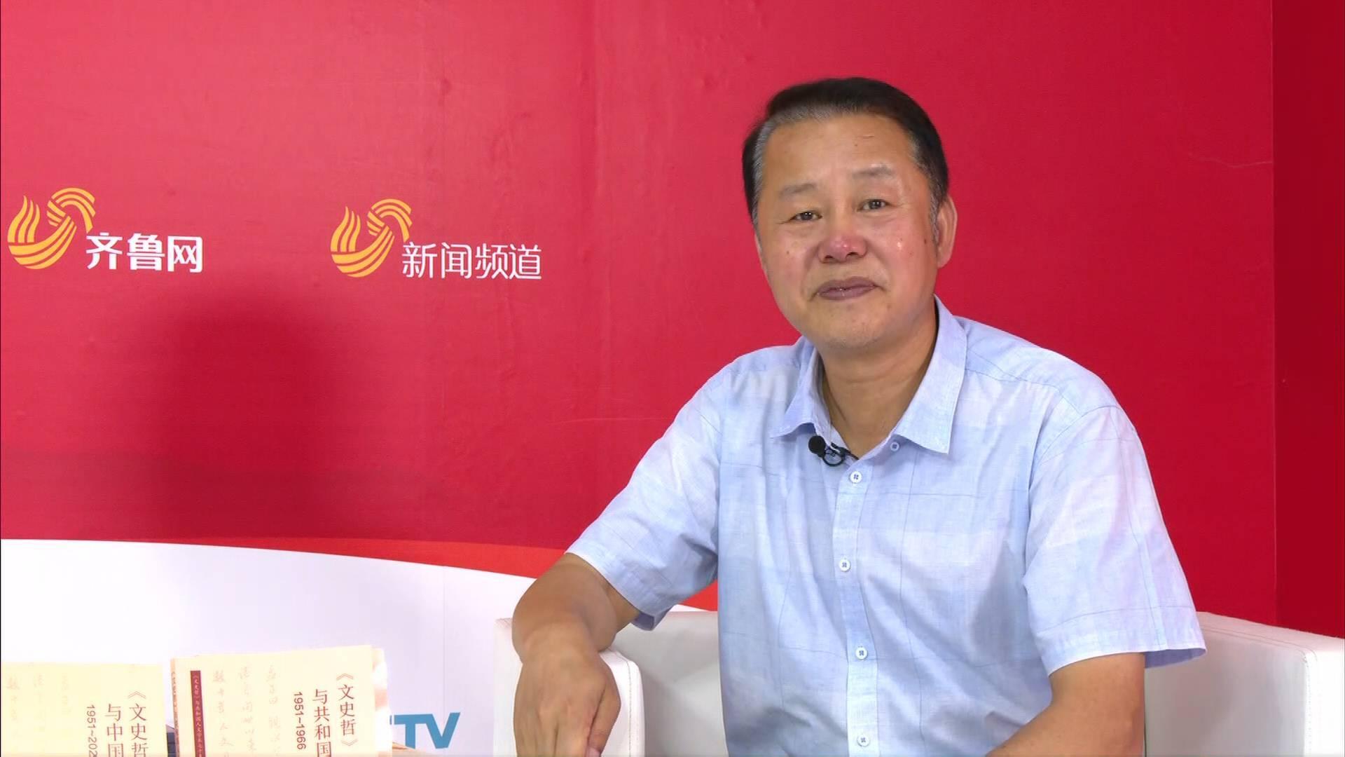 山东大学儒学高等研究院党委书记李平生:让优秀传统文化活起来、兴起来,是《文史哲》的重要任务