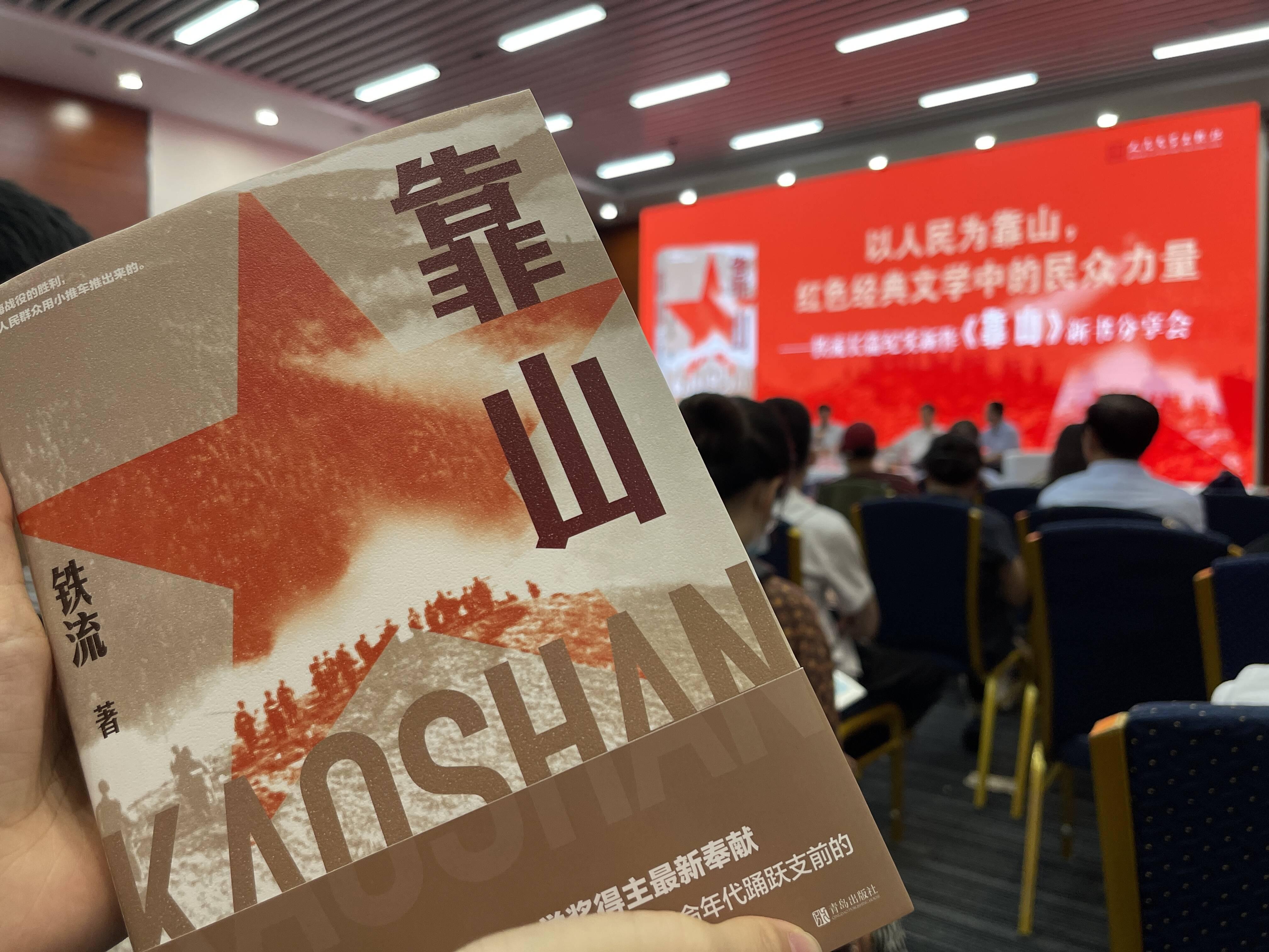 以人民为靠山!作家铁流在济南举行新书《靠山》分享会