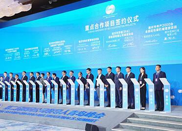 第二届跨国公司领导人青岛峰会项目签约仪式举行 德州签约5个项目投资总额逾2.7亿美元