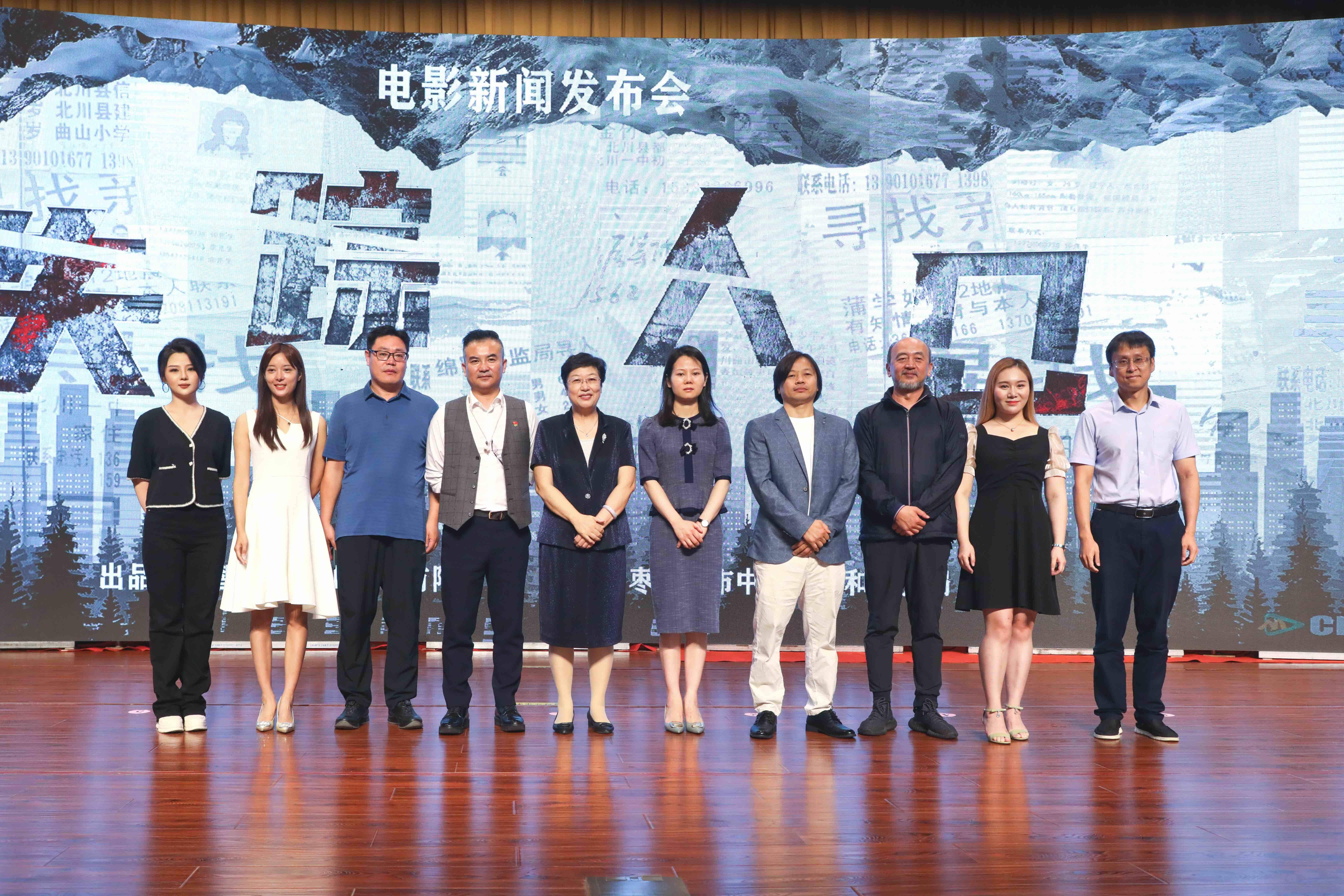电影《失踪人口》启动仪式新闻发布会在枣庄市市中区举行