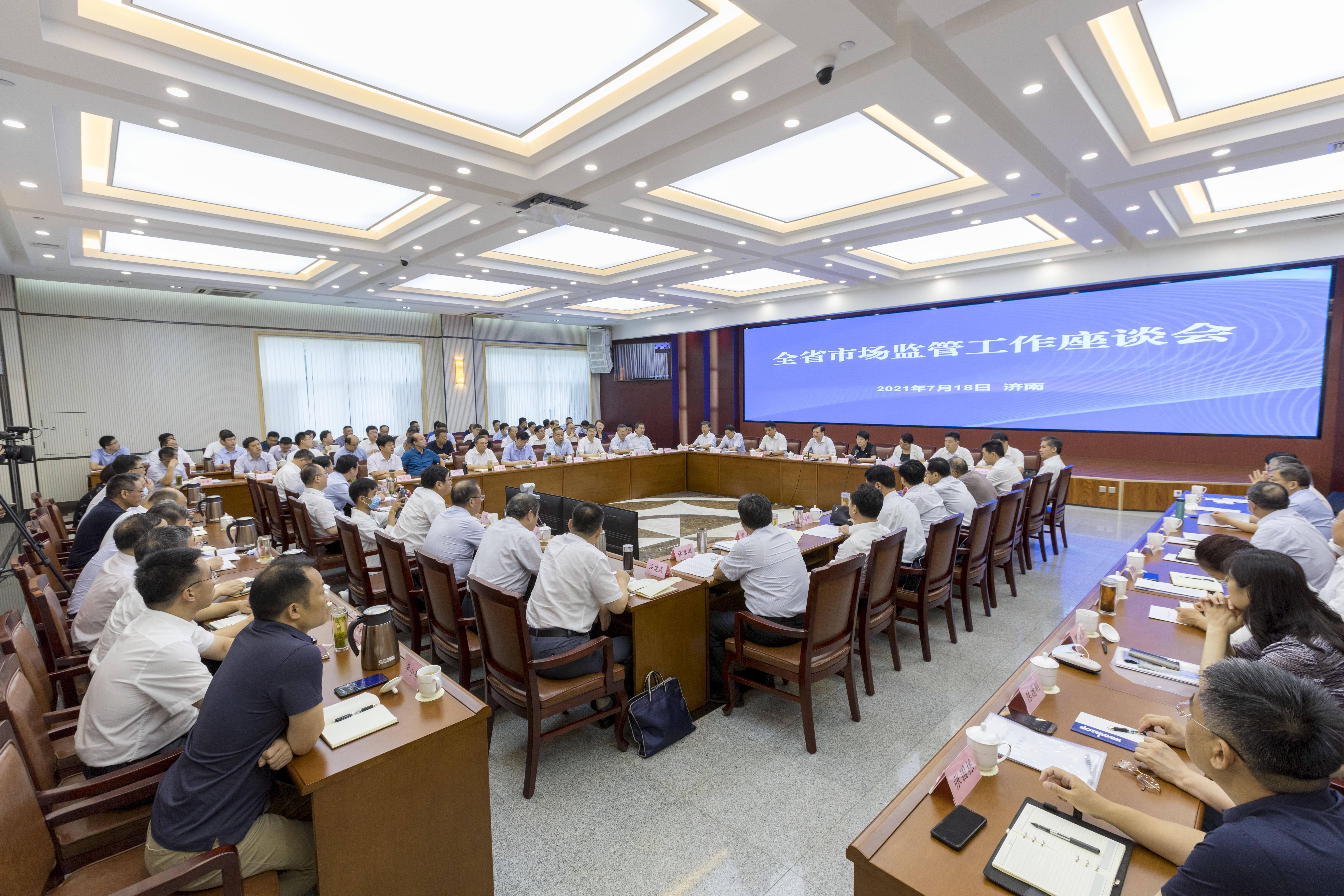 全省市场监管工作座谈会在济南召开