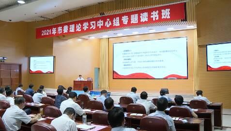 2021年枣庄市委理论学习中心组专题读书班开班