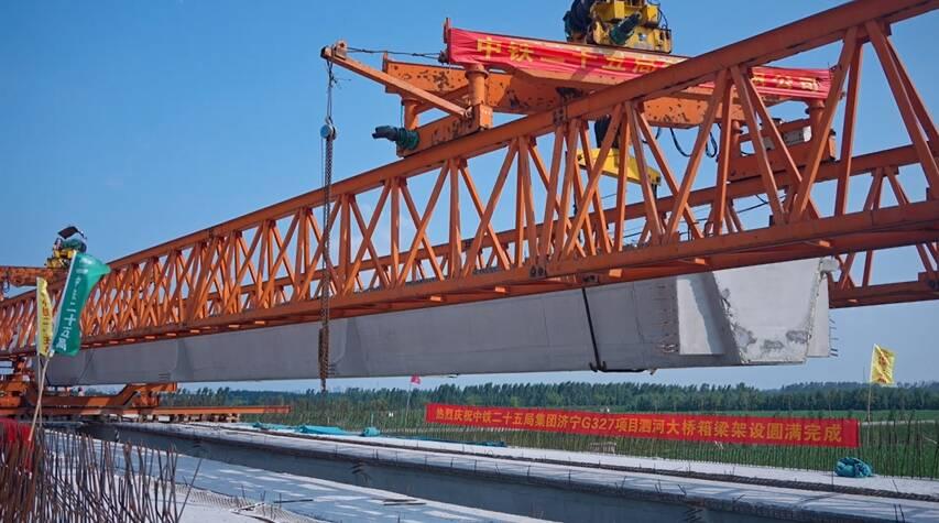 济宁G327改建项目泗河大桥箱梁架设完成 将进入桥面系施工阶段