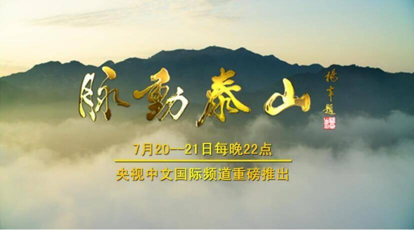 《人类的记忆——中国的世界遗产》系列节目:两集纪录片《脉动泰山》将在央视中文国际频道播出