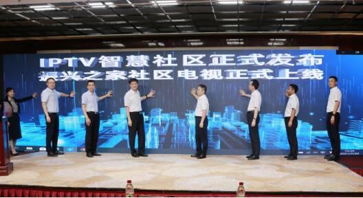 """社区新视界,数智赢未来——IPTV智慧社区发布会暨""""振兴之家""""上线仪式在济南举办"""