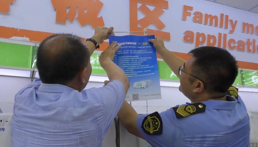 """枣庄市""""2021年全国医疗器械安全宣传周""""正式启动"""