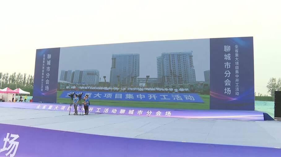 聊城市参加全省第三批重大项目集中开工活动 52个项目集中开工