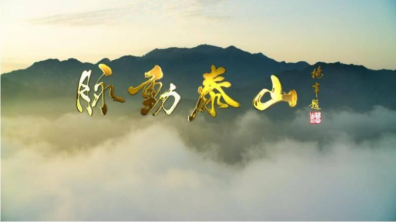 感受泰山的石之魂、水之韻!紀錄片《脈動泰山》全集來了