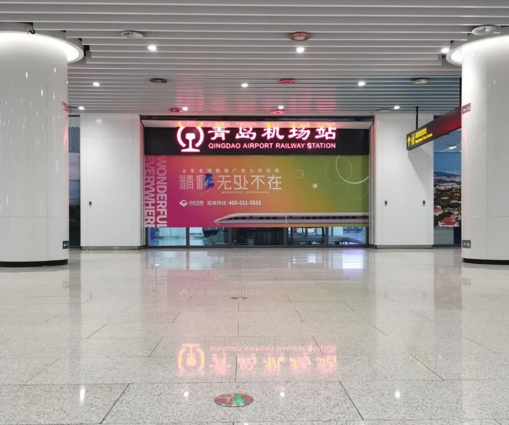 济青高铁青岛机场站8月12日正式开通运营