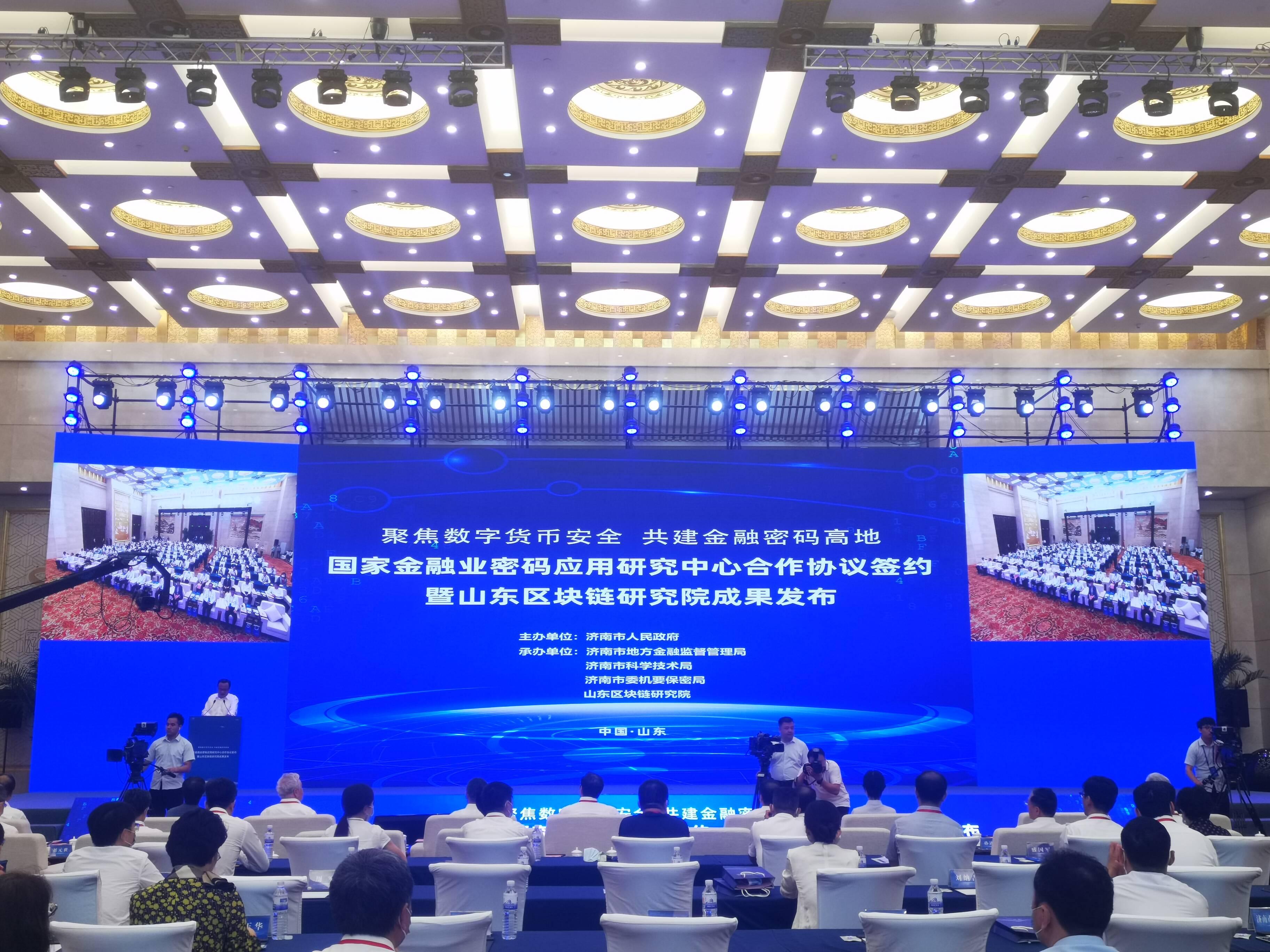 为数字货币发行保驾护航!国家金融业密码应用研究中心在济南揭牌
