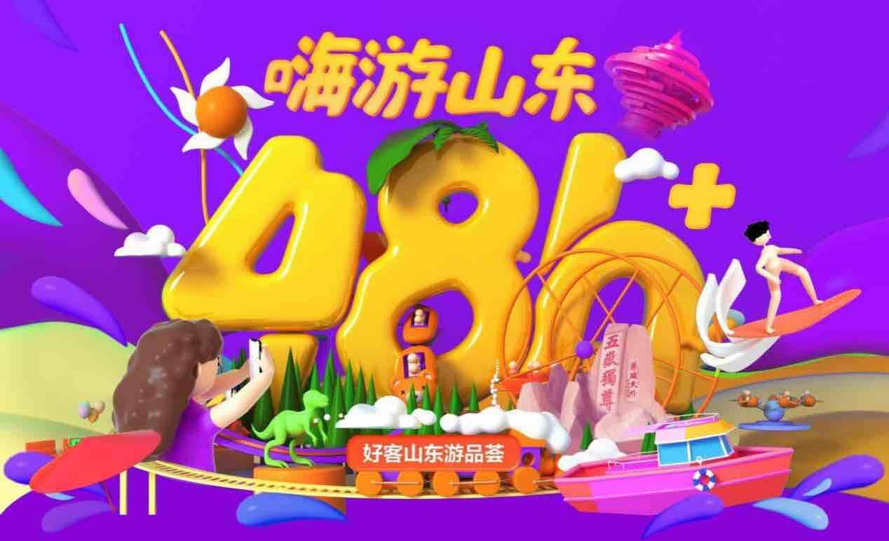 """""""好客山东游品荟""""9.9元心愿盲盒22日上午10点开抢"""