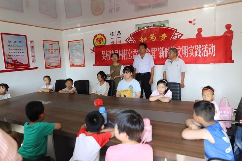 曲阜吴村镇成立公益夏令营 丰富镇域内儿童暑假生活