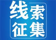 潍坊公安发布通告 悬赏通缉23名历年命案逃犯
