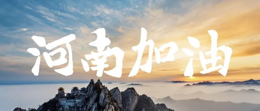 《【万和城娱乐网站】风雨同舟,海尔驰援河南进行中》