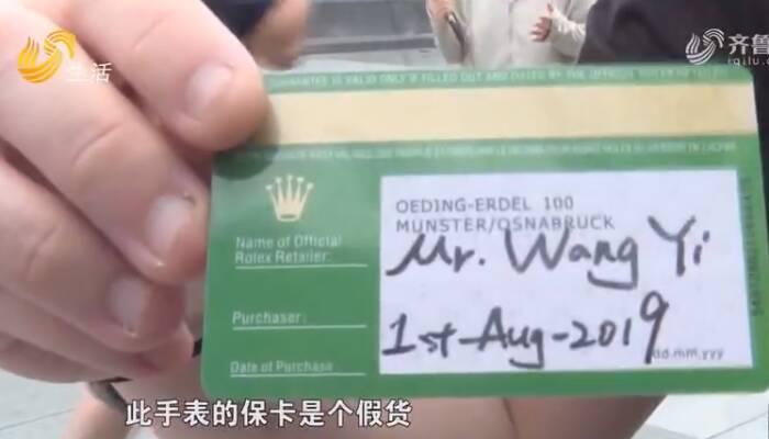 """青岛:12.7万购买的""""全新""""名表竟是翻新过的,保修卡是假的!"""