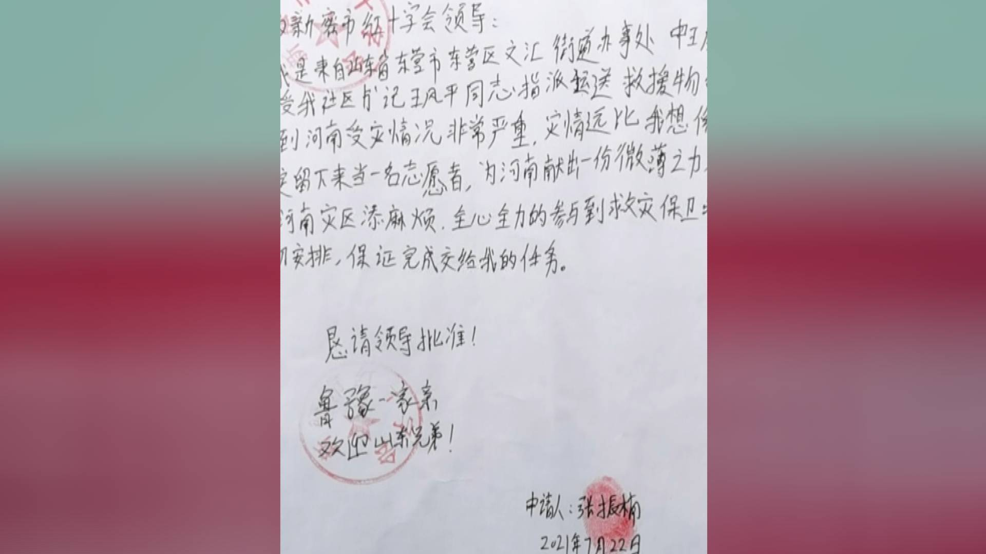 """东营小伙带物资驰援写下""""请战书"""" 河南回复:欢迎山东兄弟"""