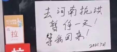 得知郑州缺水和食物 菏泽饭店老板停业去救援