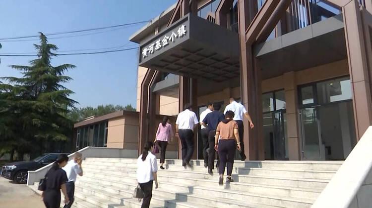 问政追踪|济南:黄河基金小镇建设已完工 企业可在8月开始入驻