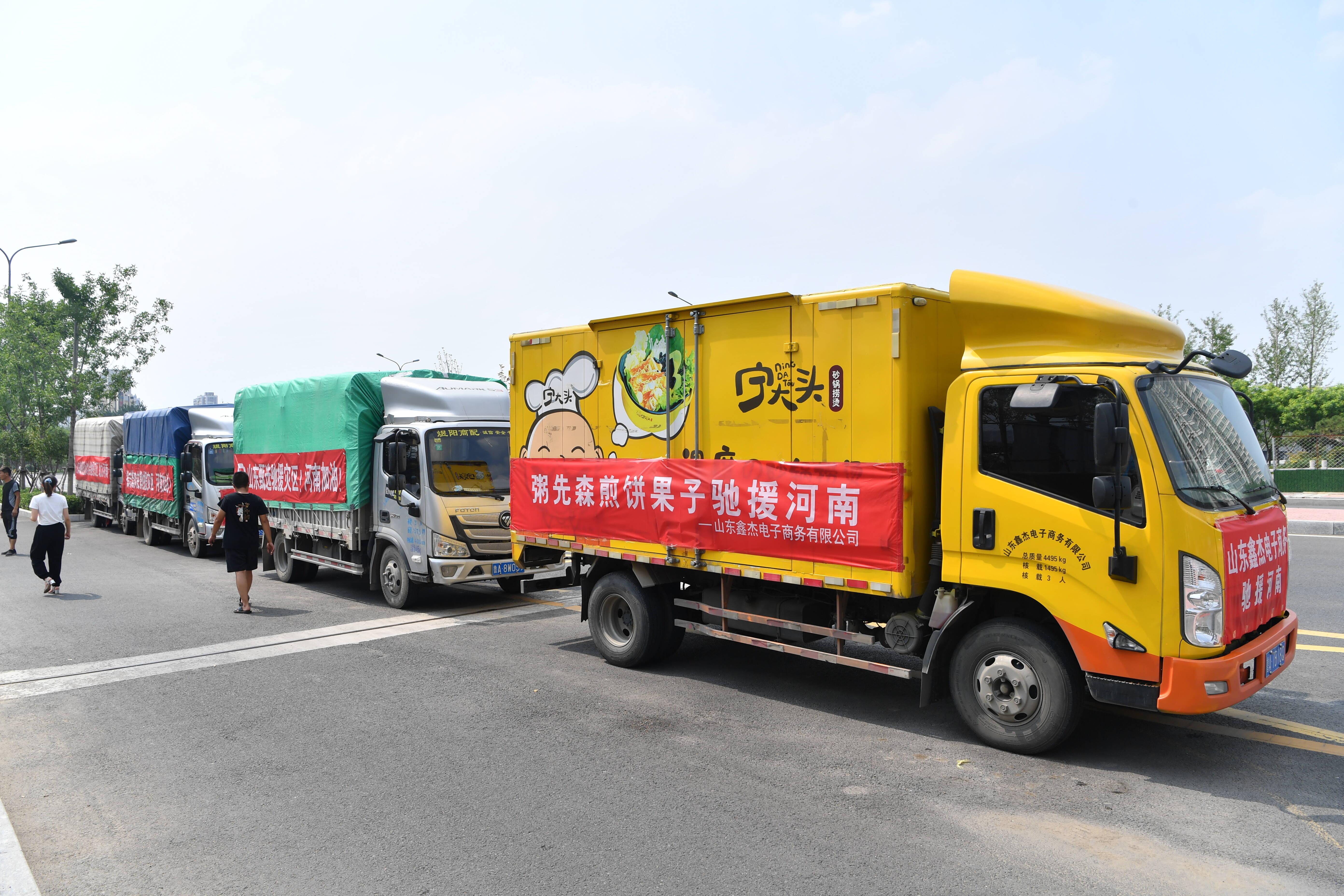鲁豫同心!济南七家餐饮企业向河南汝州灾区驰援物资