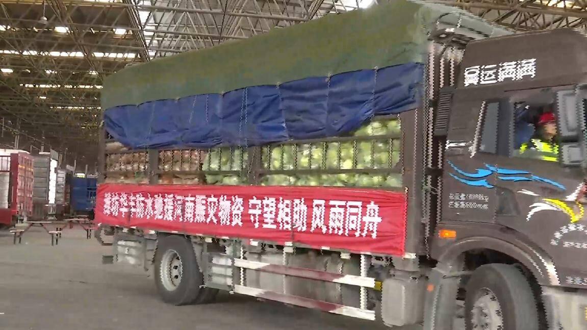 """""""我们来了,河南加油!""""潍坊寿光采摘40吨新鲜蔬菜发往河南"""