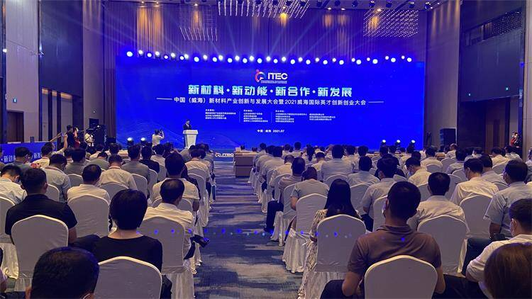 中國(威海)新材料產業創新與發展大會暨2021威海英創會開幕