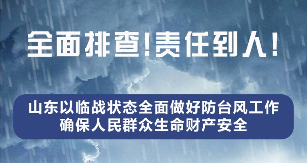政能量|全面排查、责任到人!山东:以临战状态全面做好防台风工作