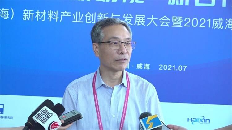智匯新材料 迸發新動能|北京化工大學教授徐樑華:把威海的碳纖維產業做大做強,真正在世界上有一席之地