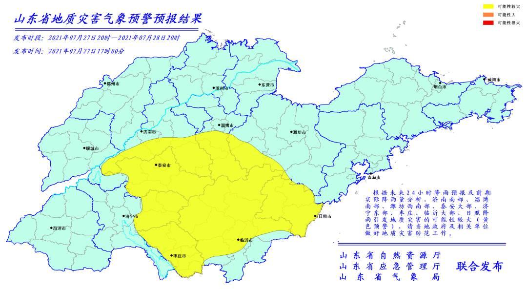 济南、淄博、潍坊等地请注意!山东发布地质灾害气象风险预警
