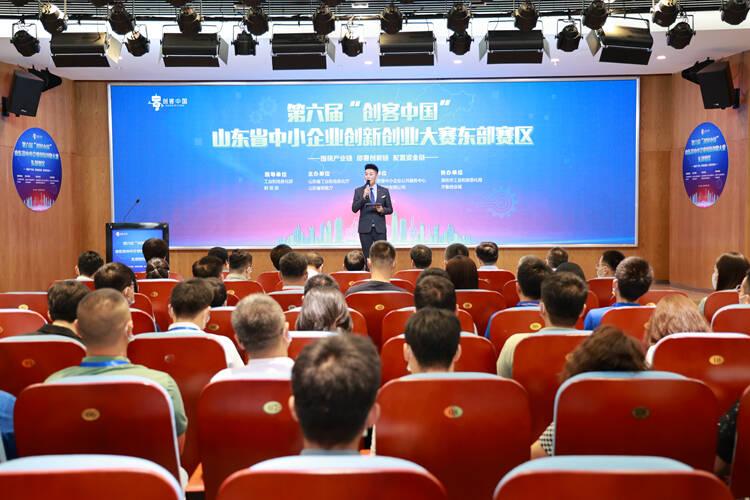 """第六届""""创客中国""""山东省中小企业创新创业大赛复赛正式启动"""