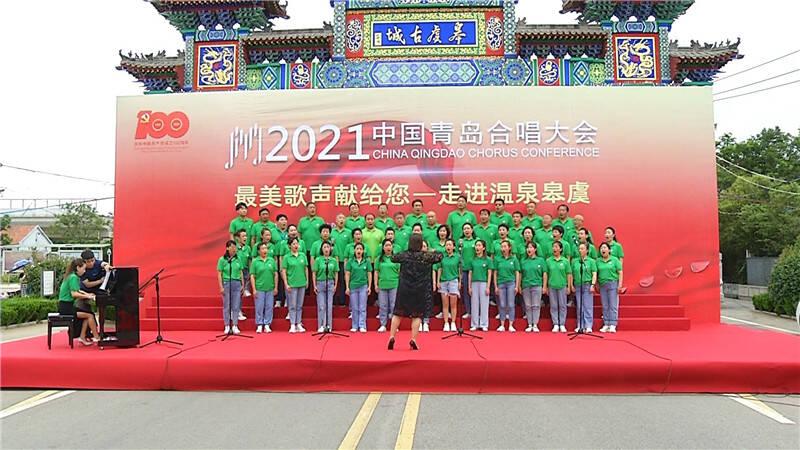 下基层,进企业,带给观众精彩表演 中国青岛合唱大会在即墨举行