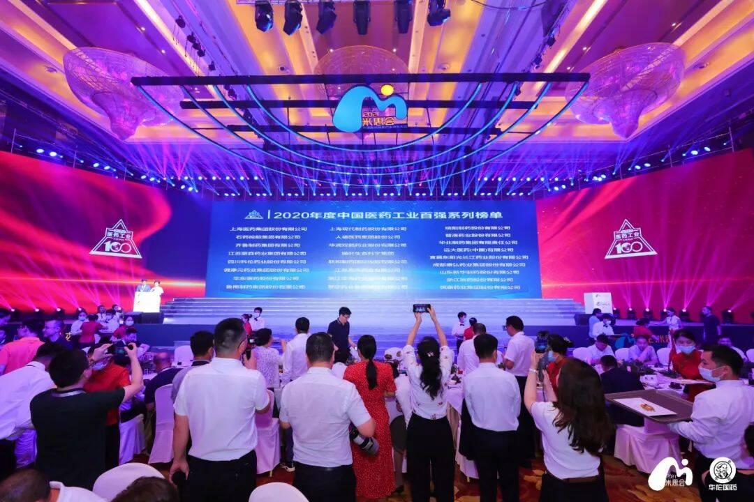 稳扎稳打!鲁南制药荣登2020年度中国医药百强(化药企业)榜第11位