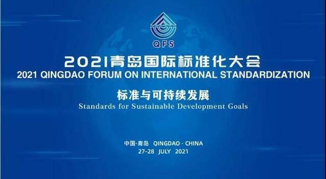 """累计参与制定国际标准200余项,看标准化战略的""""山东答卷"""""""