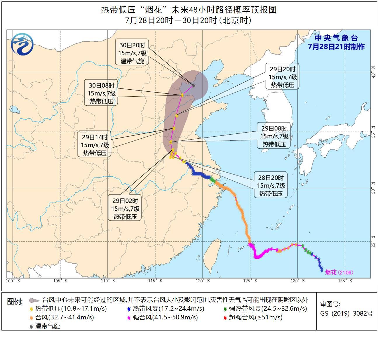 """""""烟花""""最新动向!台风""""烟花""""29日早晨前后进入山东,这些地方局部有特大暴雨"""