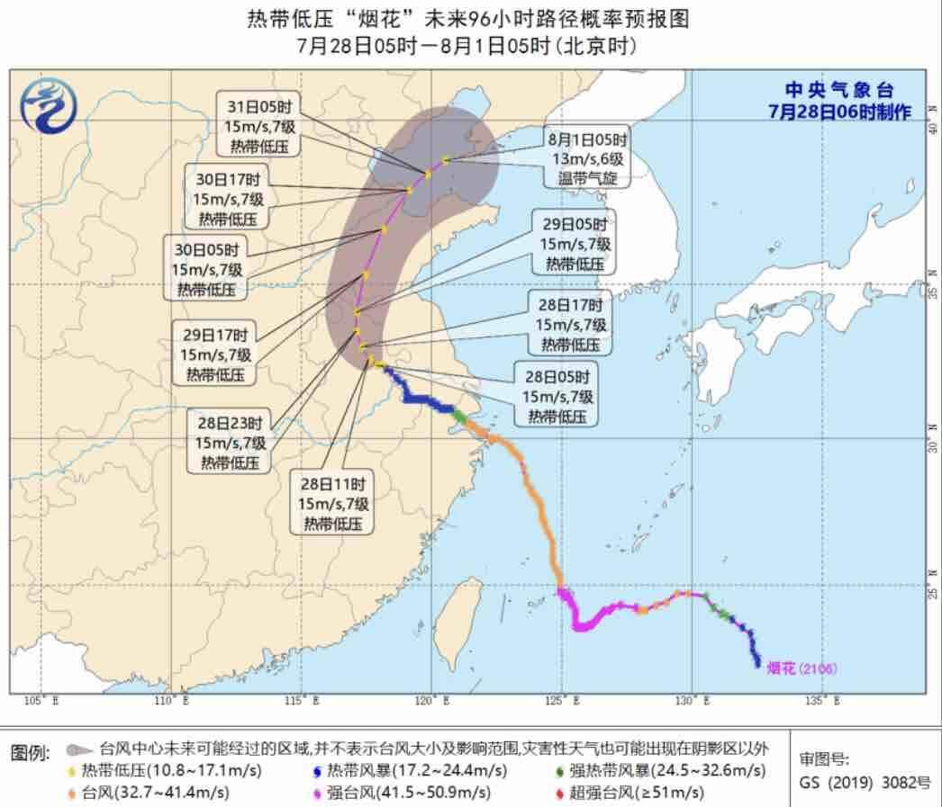 """台风""""烟花""""28日5时到达安徽滁州,山东鲁南地区开始降雨"""