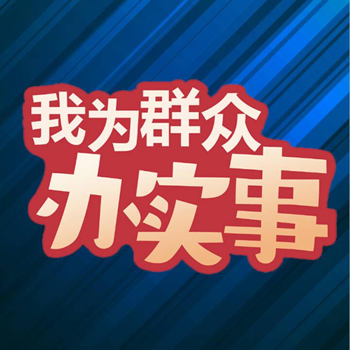 网络问政·我为群众办实事|青岛胶州:留言后,被拖欠的工程款已发放到位