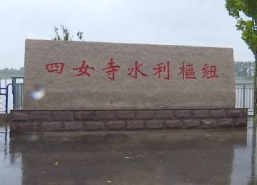 漳卫南运河四女寺枢纽通往减河12孔闸门全部开启 每秒泄洪量达757.7立方米